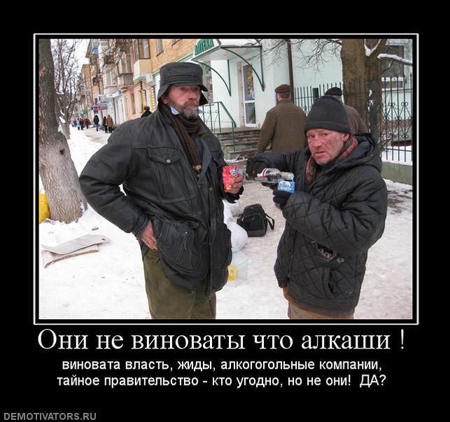 598203_oni-ne-vinovatyi-chto-alkashi-