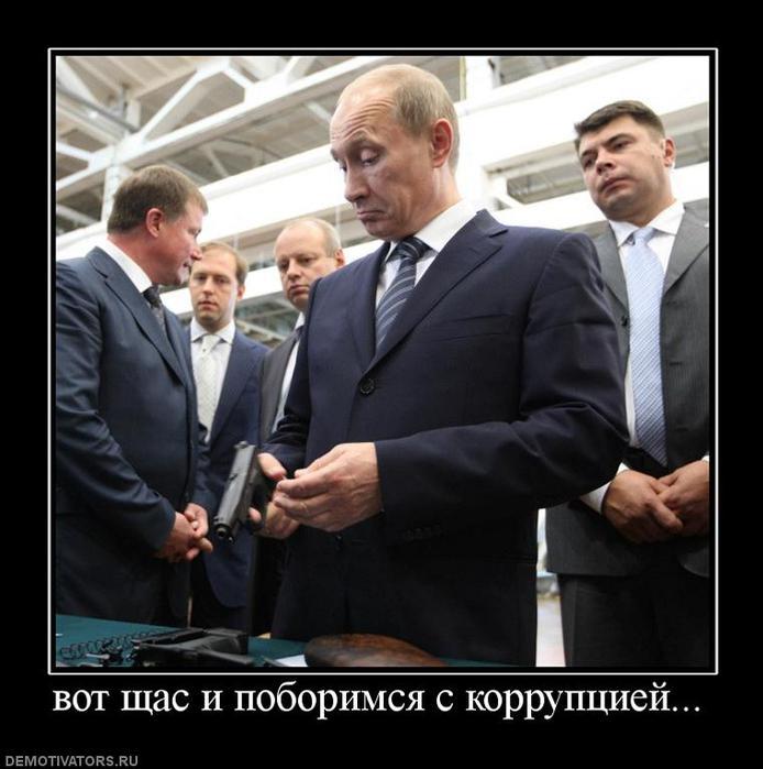 63284165_714799_votschasipoborimsyaskorruptsiej