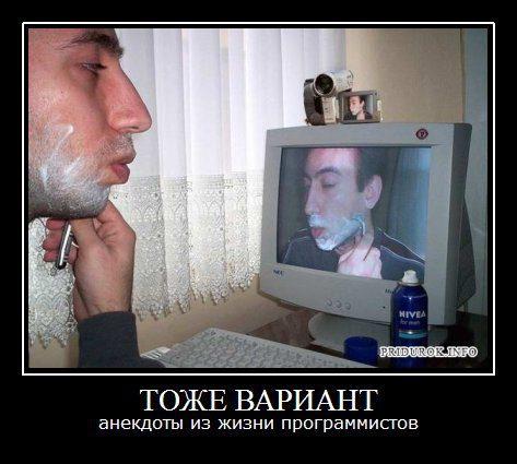 82138814_anekdotuy_o_programmistah