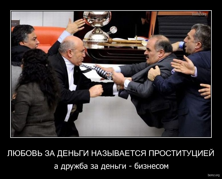 920518-2012-06-17-11-32-33-bomz-org-demotivator_lyubov_za_dengi_naziyvaetsya_prostitucieyi_a_drujba_za_dengi_-_biznesom