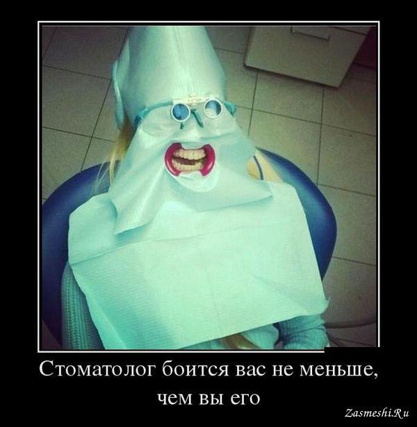 9997-boyazn-stomatologov