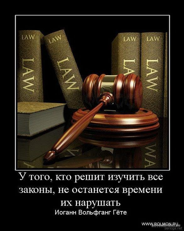 Demotivatory-pro-yuristov-16