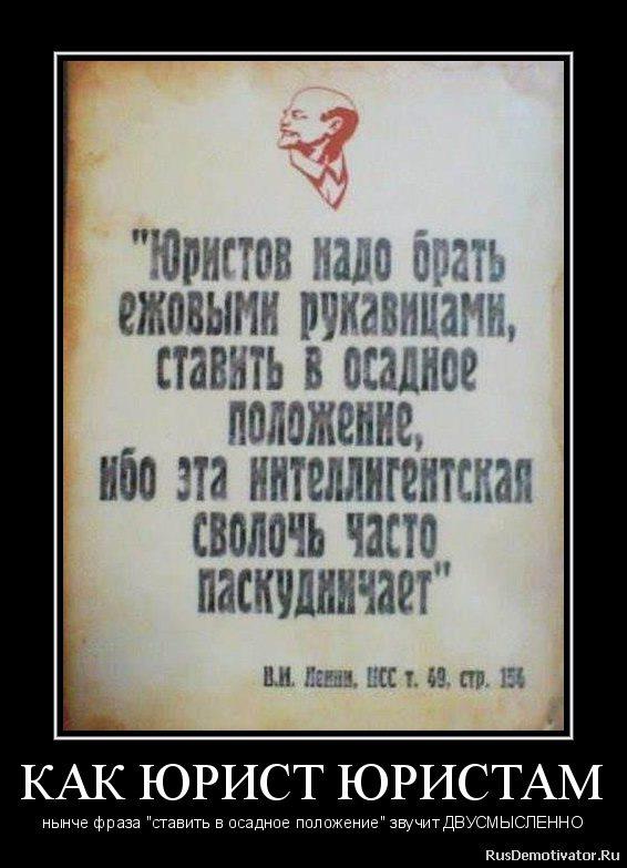 Demotivatory-pro-yuristov-36