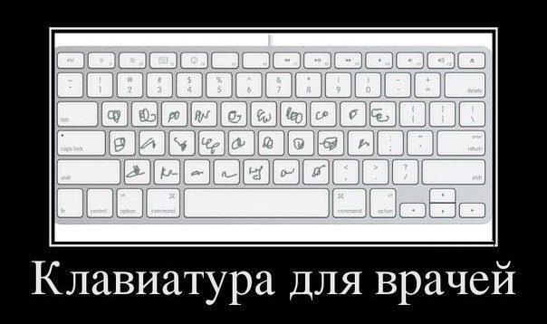 Klaviatura-dlya-vrachej