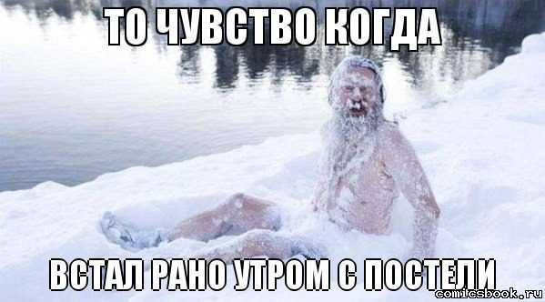 prikol-zaebala-zima-88611