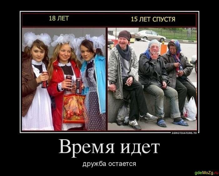 Vremya_idet