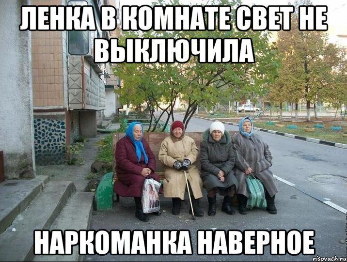 babki-na-skameyke_55284707_orig_