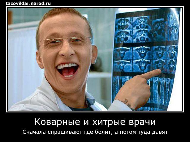 demotivator_kovarnie_i_hitrie_vrachi