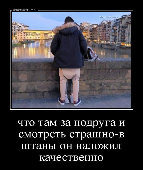 demotivatorium_ru_chto_tam_za_podruga_i_smotret_strashnov_shtani_on_nalojil_kachestvenno_105893