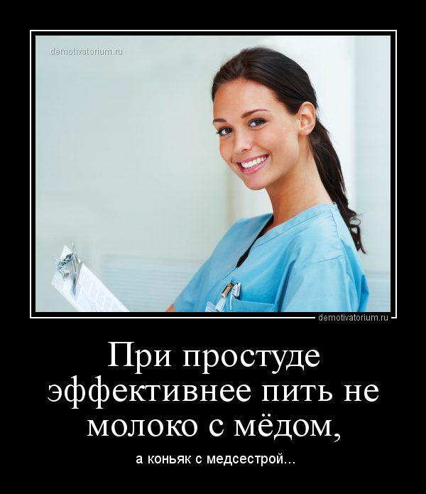 demotivatorium_ru_pri_prostude_effektivnee_pit_ne_moloko_s_medom_60099