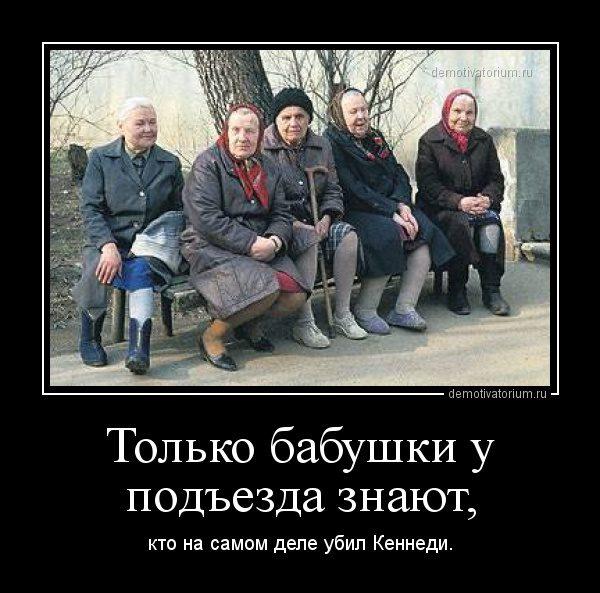 demotivatorium_ru_tolko_babushki_u_podezda_znaut_44071