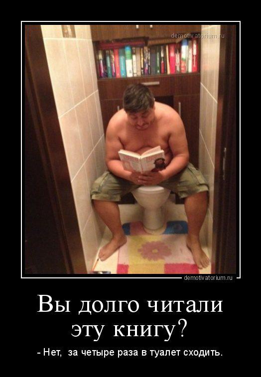 demotivatorium_ru_vi_dolgo_chitali_etu_knigu_104583