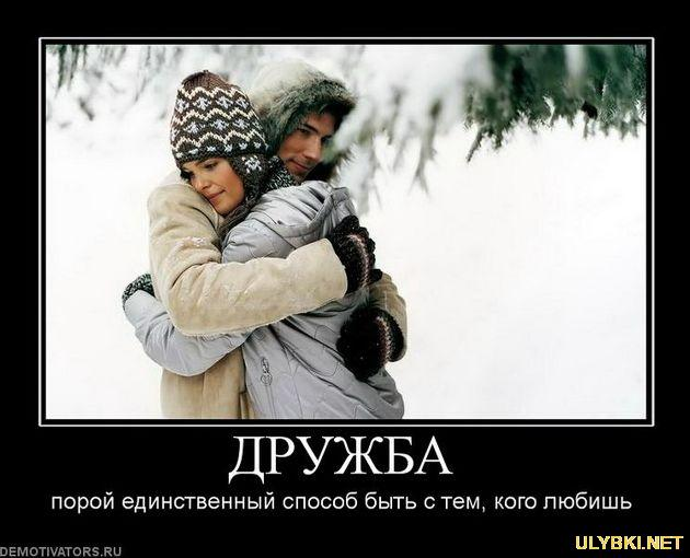 druzhba_poroj_edinstvennyj_sposob_20110806144344