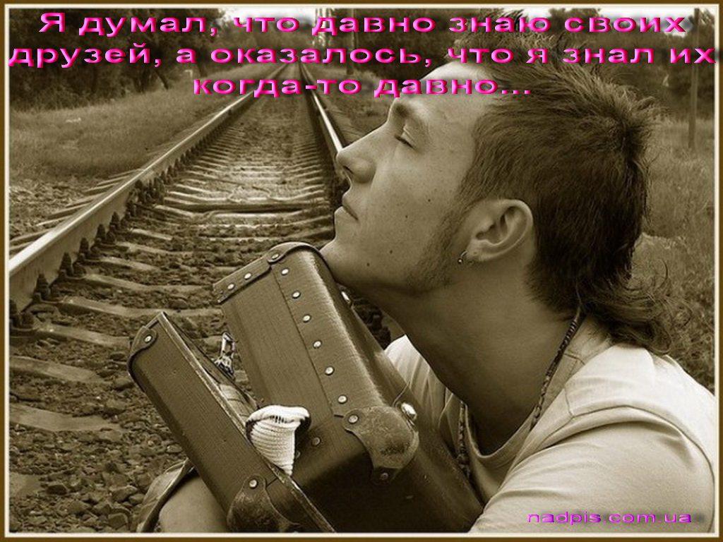 httpnadpis-com_-uaya-znal-druzej-davno