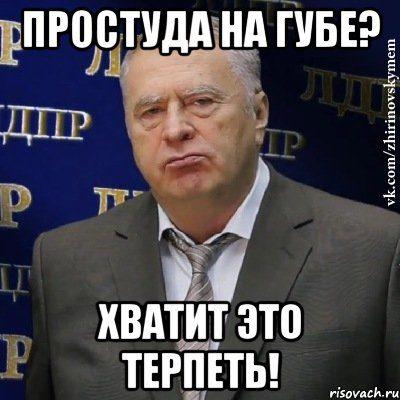 hvatit-eto-terpet-zhirinovskij_18865299_orig_