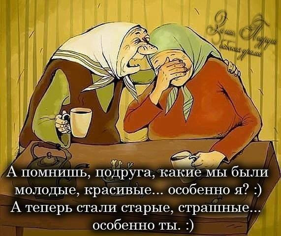 kartinki-dlya-podrugi-prikolnye-38