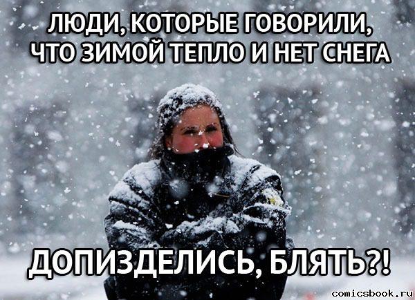 na-dvore-minus-40