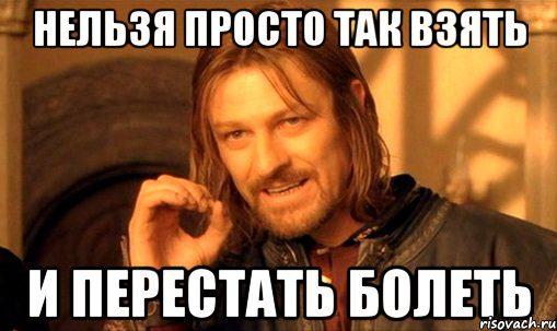 nelzya-prosto-tak-vzyat-i-boromir-mem_4266340_orig_