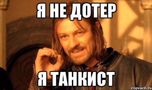nelzya-prosto-tak-vzyat-i-boromir-mem_47905174_orig_