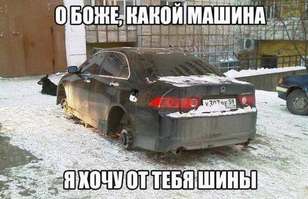 o-bozhe-kakoj-mashina-ya-khochu-ot-tebya-shiny-open