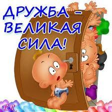 prikolnyie-statusyi-pro-druzey