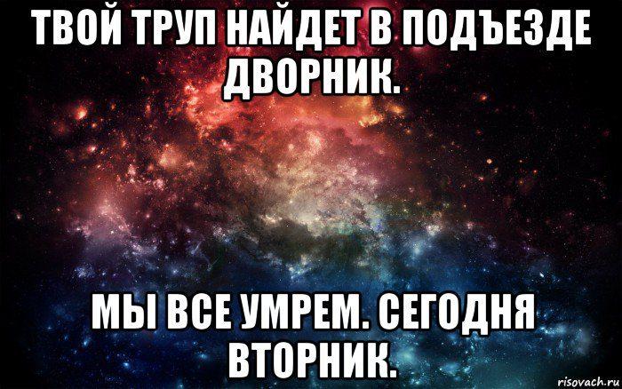 prosto-kosmos_78503273_orig_