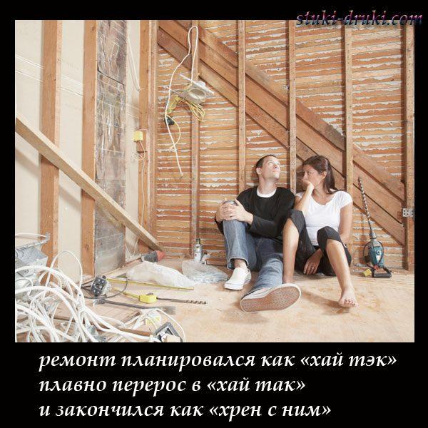 remont_hren_s_nim