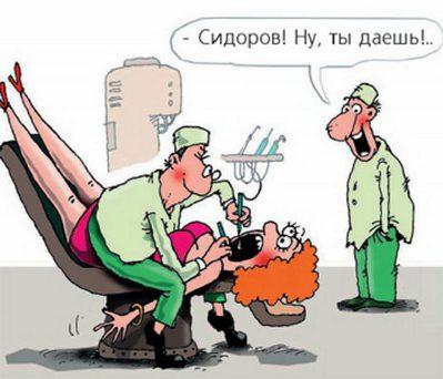 smeshnye-kartinki-pro-stomatologov