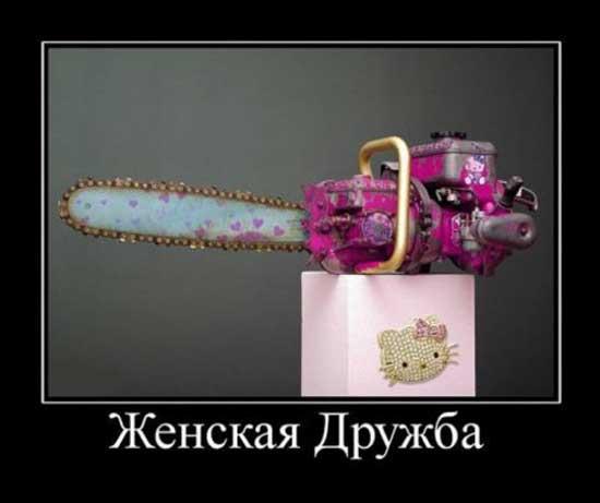statusy_o_druzhbe_01