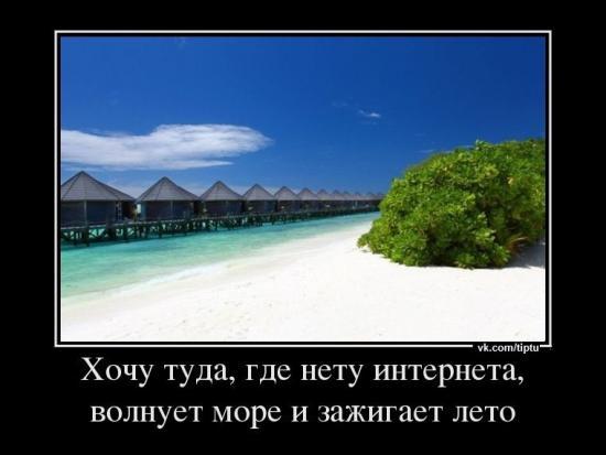 xochu-tuda-gde-netu-interneta-volnuet-more-i-zazhigaet-leto