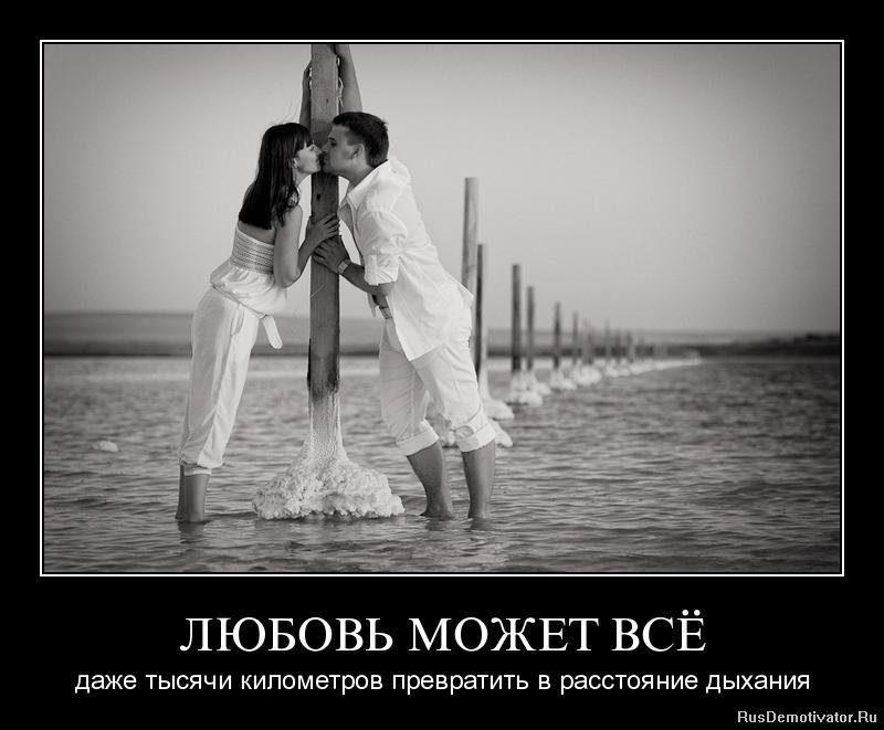 демотиваторы о любви большой сочетании сочными