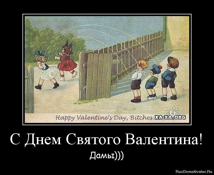 1329156821-s-dnem-svyatogo-valentina