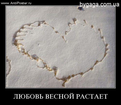 1331475938_demotivator_vesna_-10