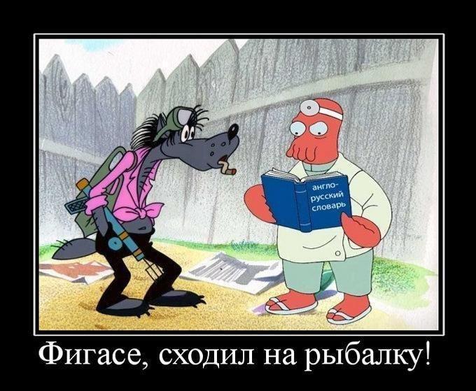 1362684317_1271783102_1figase-shodil-na-ryibalku