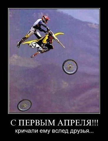 1364631967_prikoly-na-1-aprelya-1