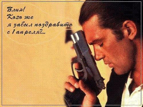 1364631986_prikoly-na-1-aprelya-15