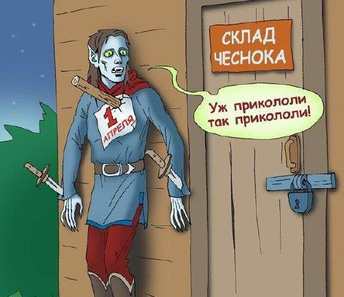 1364632019_prikoly-na-1-aprelya-16
