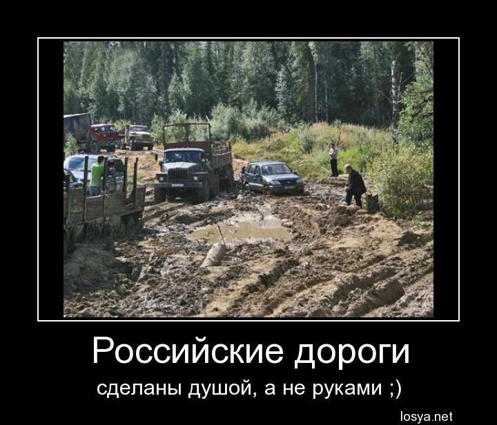 1381409396_rossiiskie-dorogi