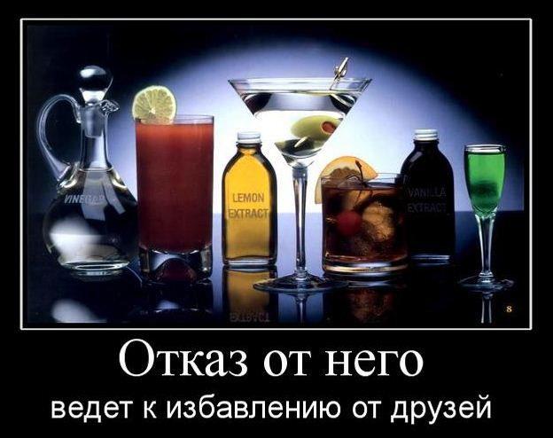 Прикольные открытки друзьям про алкоголь