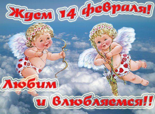 1455313701_otkrytki-i-kartinki-s-dnem-svyatogo-valentina-285