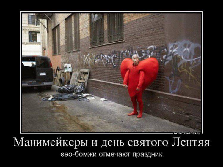 Фото прикол с днем святого валентина