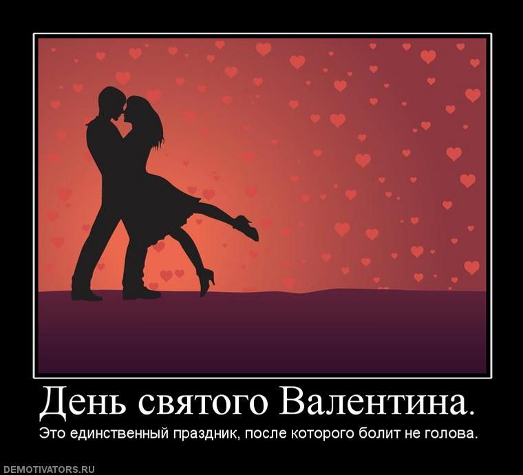 161203_den-svyatogo-valentina