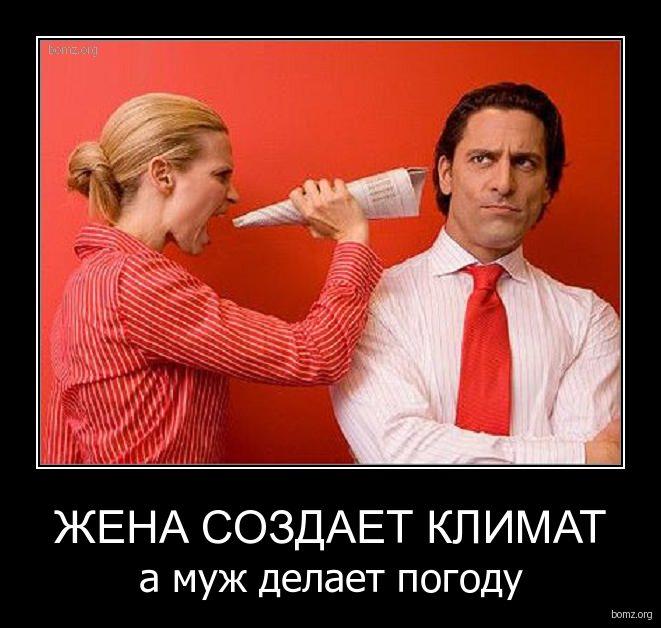 174004-2010.10.03-05.50.00-bomz.org-demotivator_jena_sozdaet_klimat_a_muj_delaet_pogodu