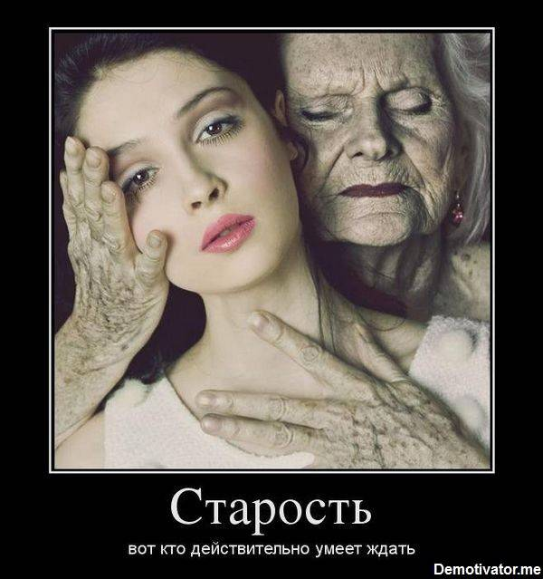 картинки про старость смешные