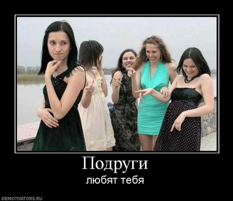 Демотиваторы про подруг смешные
