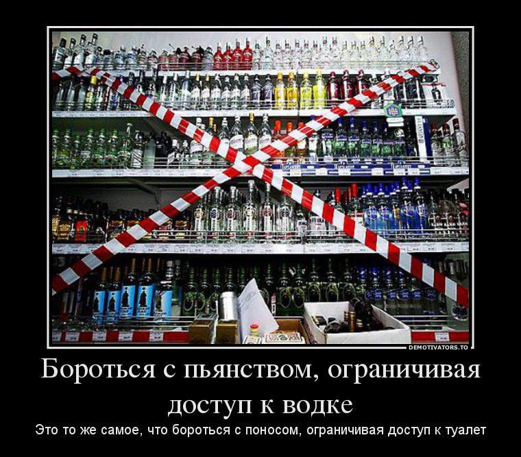 смешные картинки про продажу алкоголя сельском доме идея