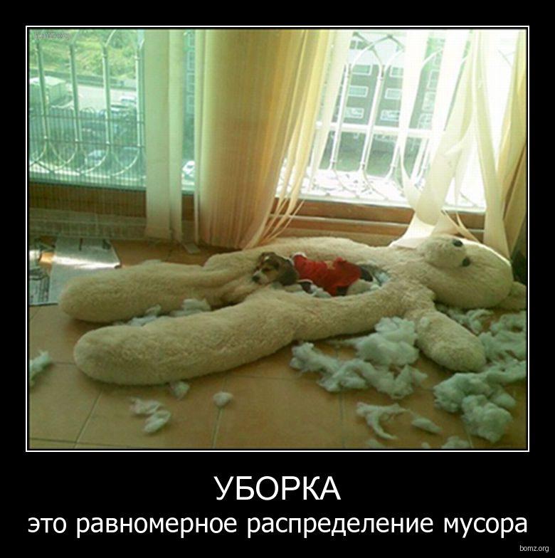 544852-2011.06.23-11.50.38-bomz.org-demotivator_uborka_yeto_ravnomernoe_raspredelenie_musora