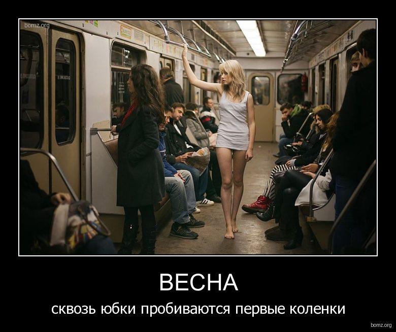 810236-2011.05.06-01.35.17-bomz.org-demotivator_vesna_skvoz_yubki_probivayutsya_perviye_kolenki