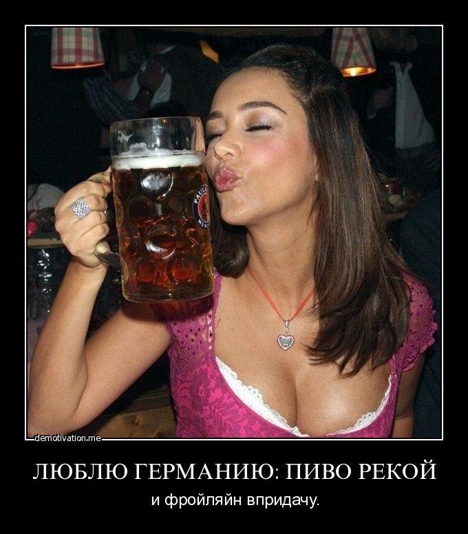 Смешные картинки про алкоголь и девушек