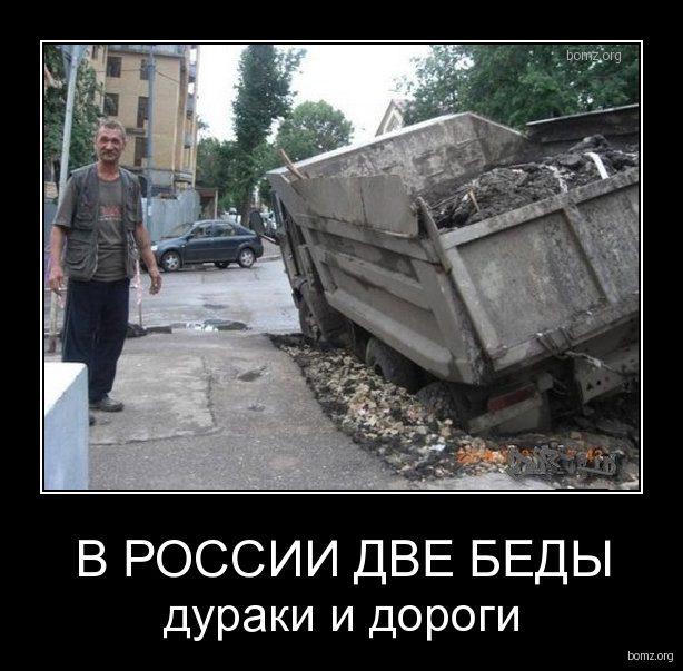 899436-2011.05.18-05.59.22-bomz.org-demotivator_v_rossii_dve_bediy_duraki_i_dorogi